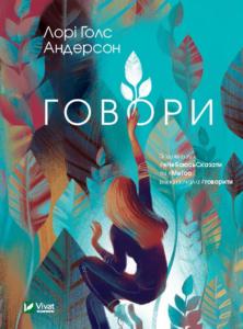 the Ukranian cover of Speak